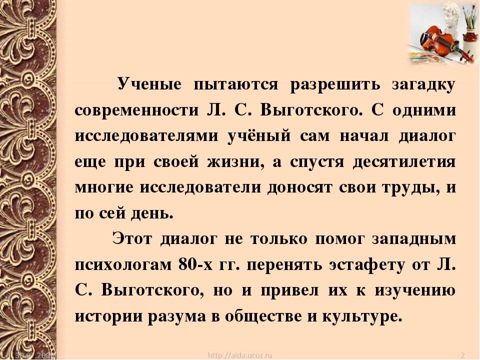 Ученые пытаются разрешить загадку современности Л. С. Выготского. С одними и...