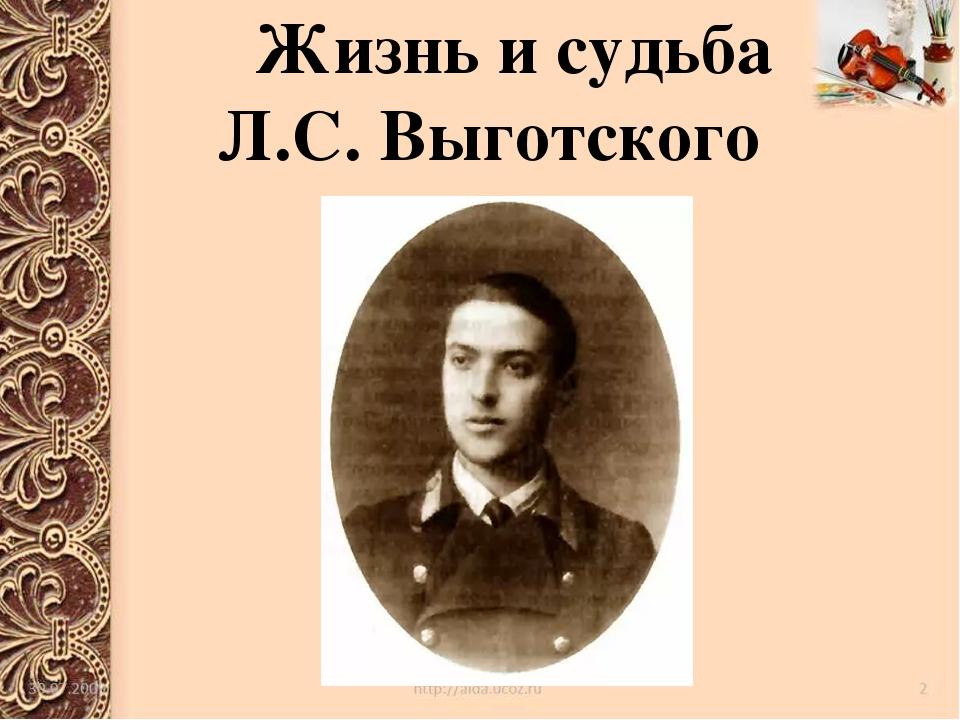 Жизнь и судьба Л.С. Выготского