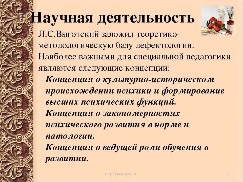 Научная деятельность Л.С.Выготский заложил теоретико-методологическую базу де...