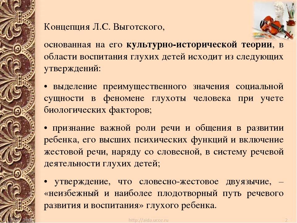 Концепция Л.С. Выготского, основанная на его культурно-исторической теории,...