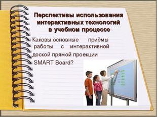 Перспективы использования интерактивных технологий в учебном процессе Каковы