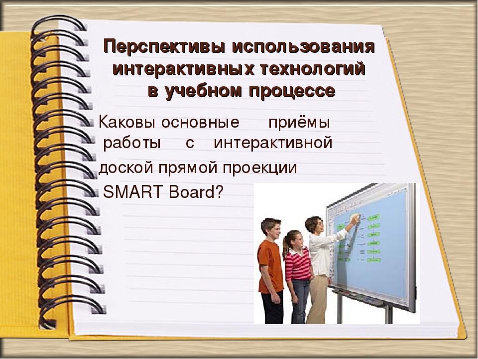 Перспективы использования интерактивных технологий в учебном процессе Каковы...