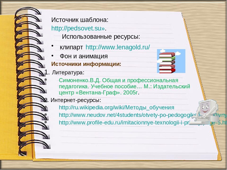 Источник шаблона: http://pedsovet.su». Использованные ресурсы: клипарт http:/...