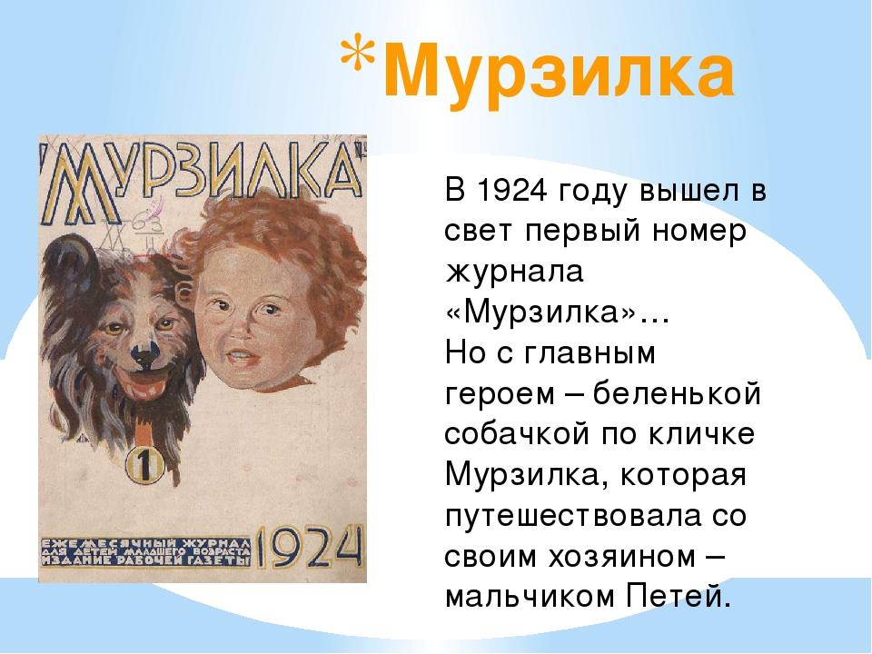 Мурзилка В 1924 году вышел в свет первый номер журнала «Мурзилка»… Но с главн...