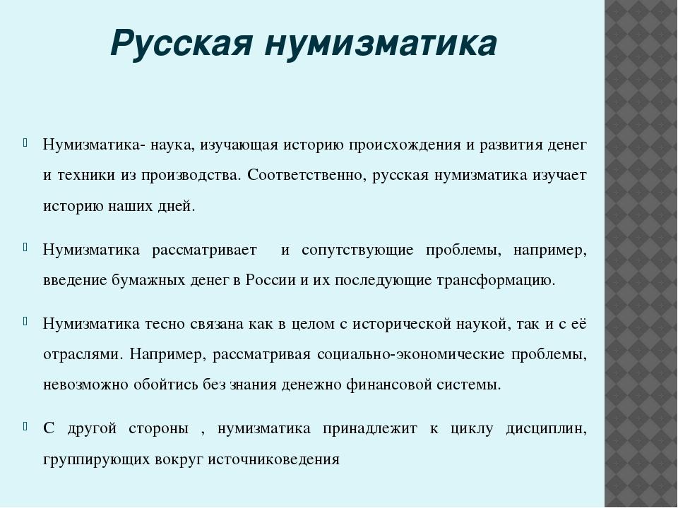 Русская нумизматика Нумизматика- наука, изучающая историю происхождения и раз...
