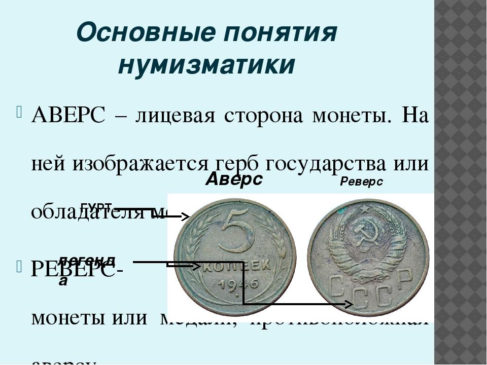 Основные понятия нумизматики АВЕРС – лицевая сторона монеты. На ней изображае...
