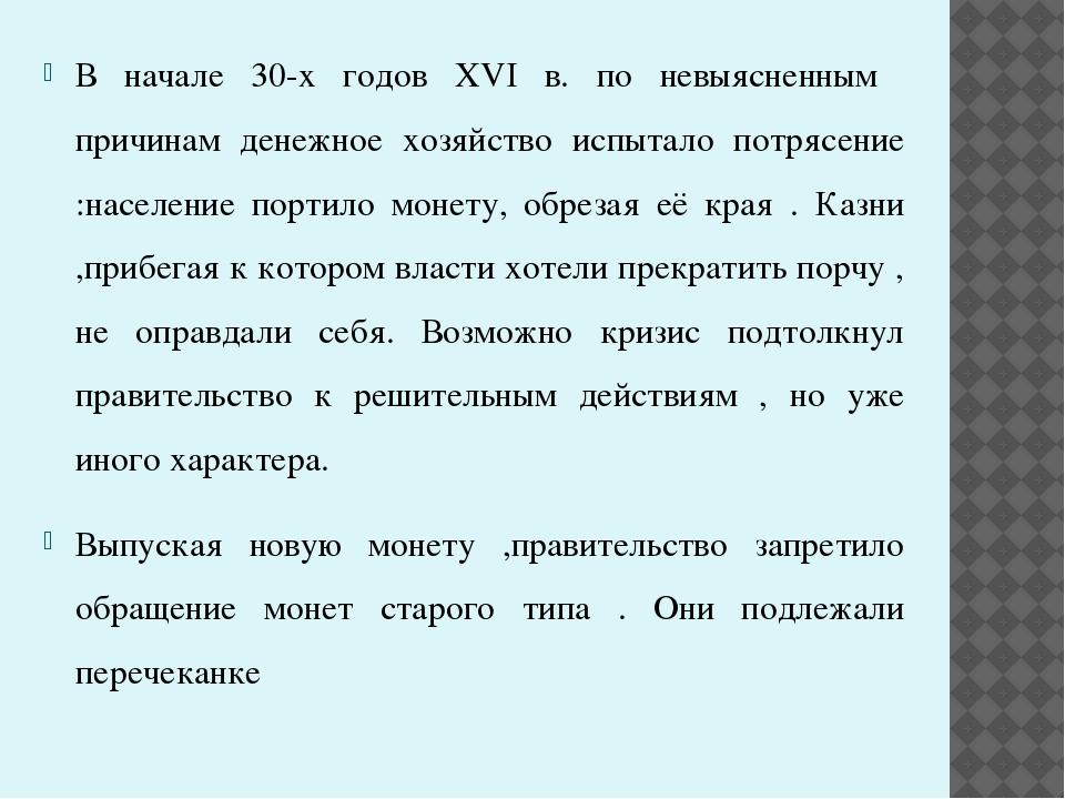В начале 30-х годов XVI в. по невыясненным причинам денежное хозяйство испыта...