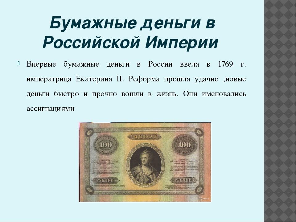 Бумажные деньги в Российской Империи Впервые бумажные деньги в России ввела в...