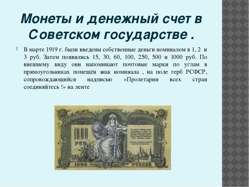 Монеты и денежный счет в Советском государстве . В марте 1919 г. были введены...