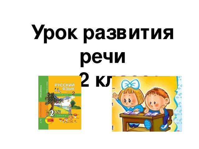 Урок русского языка 2 класс пнш