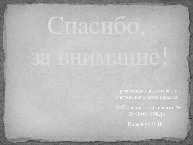 Презентацию подготовила: учитель начальных классов ЧОУ «школы – интерната № 2...