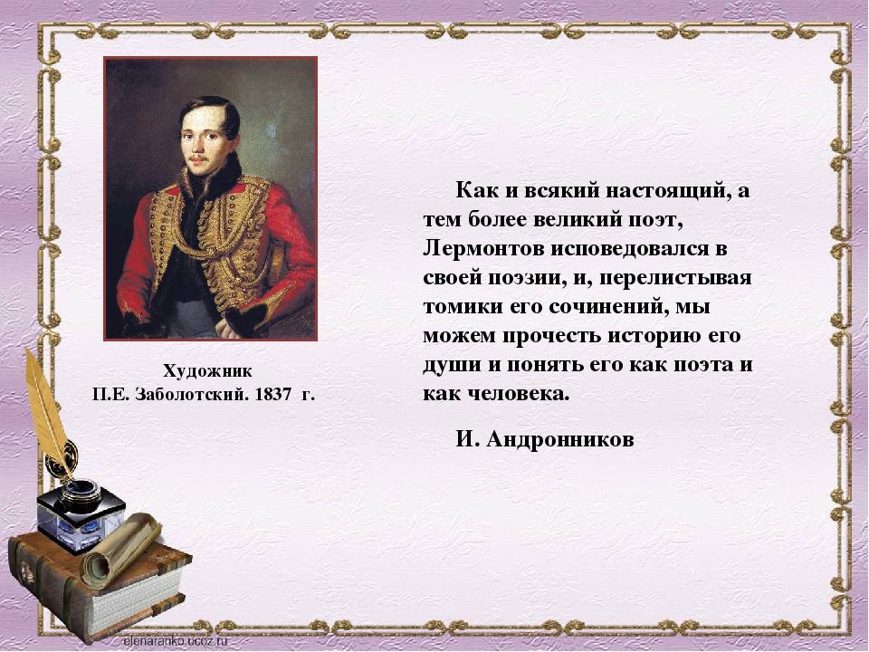 Как и всякий настоящий, а тем более великий поэт, Лермонтов исповедовался в с...
