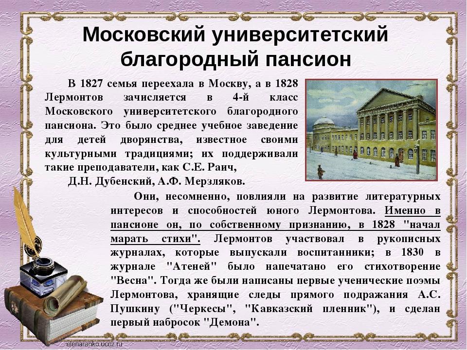 Московский университетский благородный пансион В 1827 семья переехала в Москв...