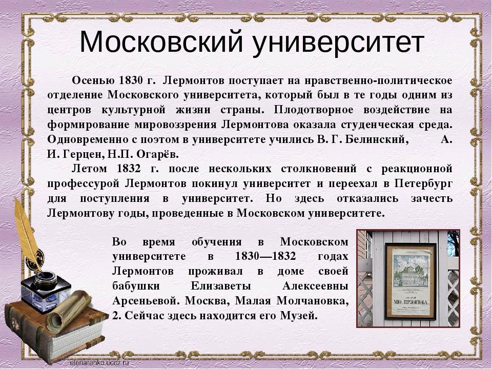 Московский университет Осенью 1830 г. Лермонтов поступает на нравственно-поли...
