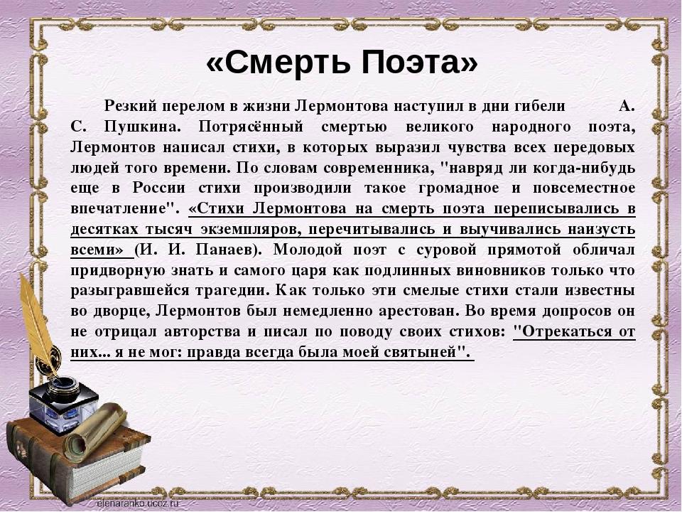 «Смерть Поэта» Резкий перелом в жизни Лермонтова наступил в дни гибели А. С....