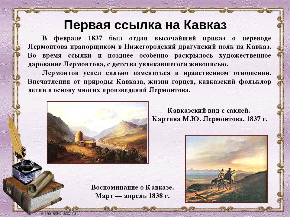 Первая ссылка на Кавказ В феврале 1837 был отдан высочайший приказ о переводе...