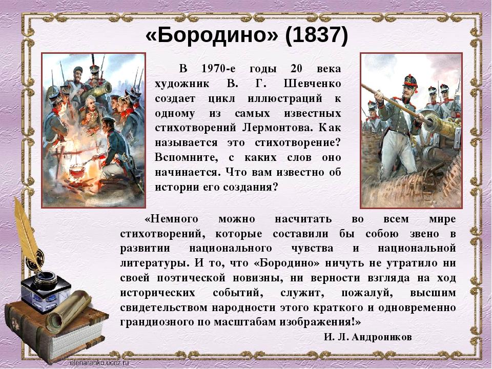 «Бородино» (1837) В 1970-е годы 20 века художник В. Г. Шевченко создает цикл...