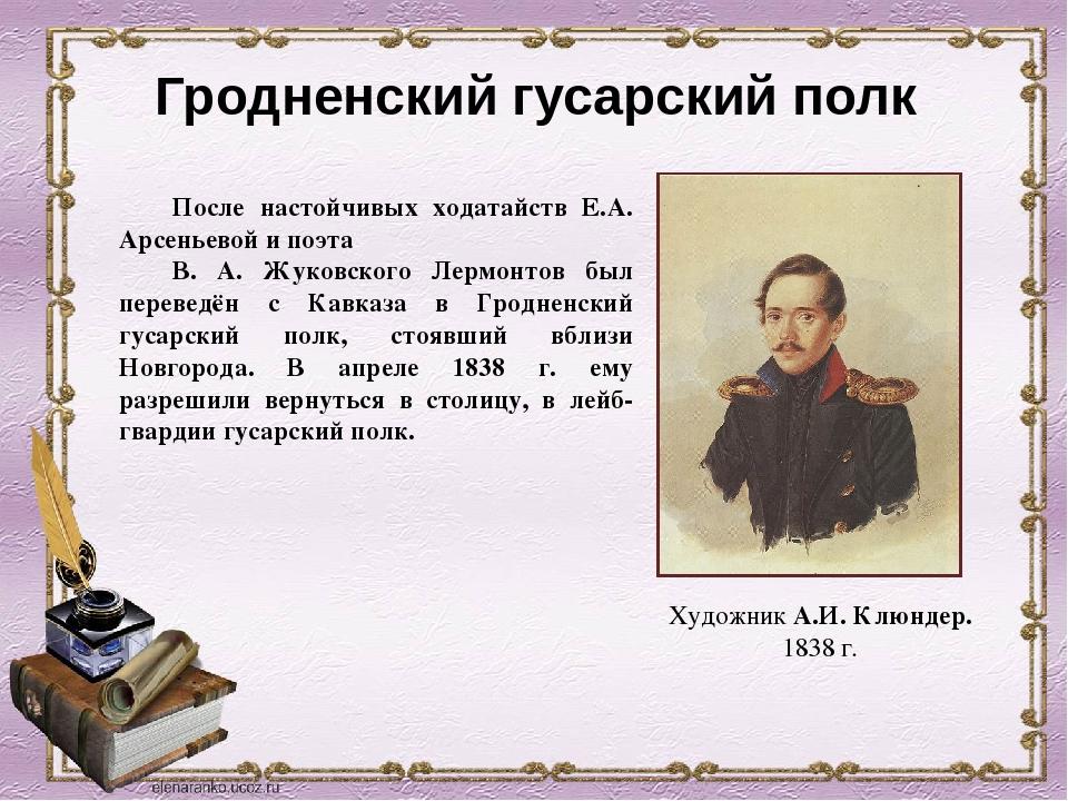 Гродненский гусарский полк После настойчивых ходатайств Е.А. Арсеньевой и поэ...