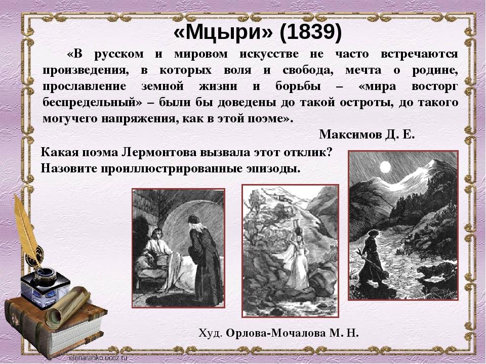 «Мцыри» (1839) Худ. Орлова-Мочалова М. Н. Какая поэма Лермонтова вызвала этот...