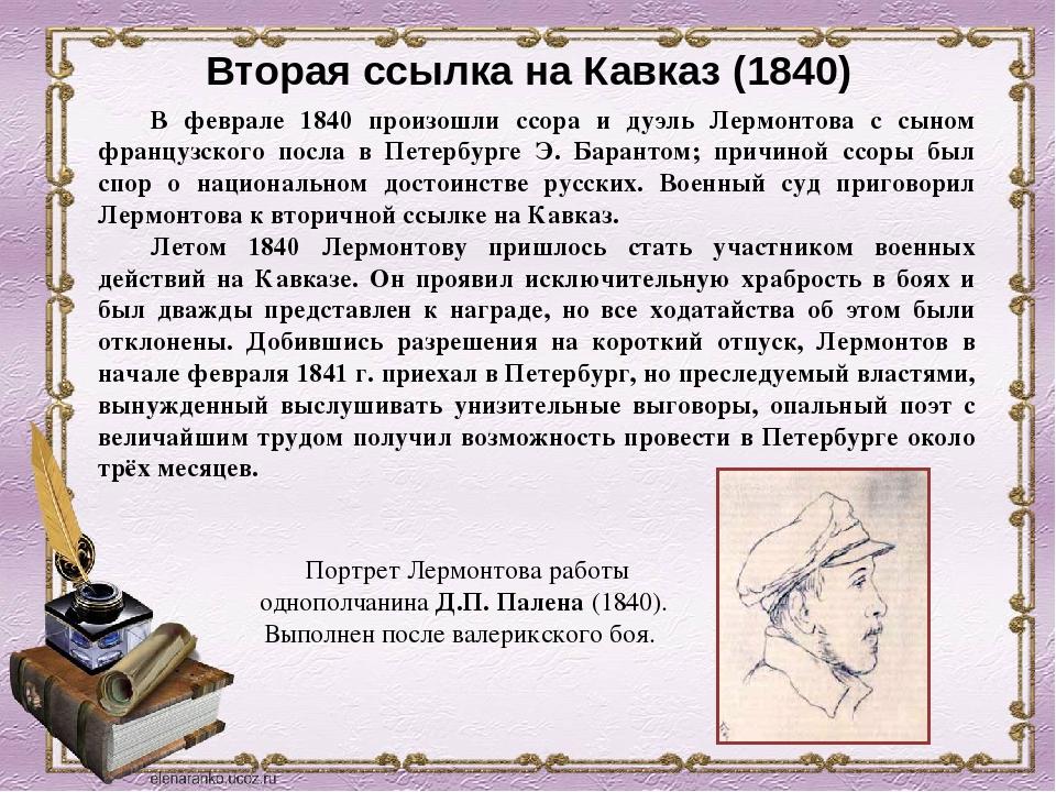 Вторая ссылка на Кавказ (1840) В феврале 1840 произошли ссора и дуэль Лермонт...