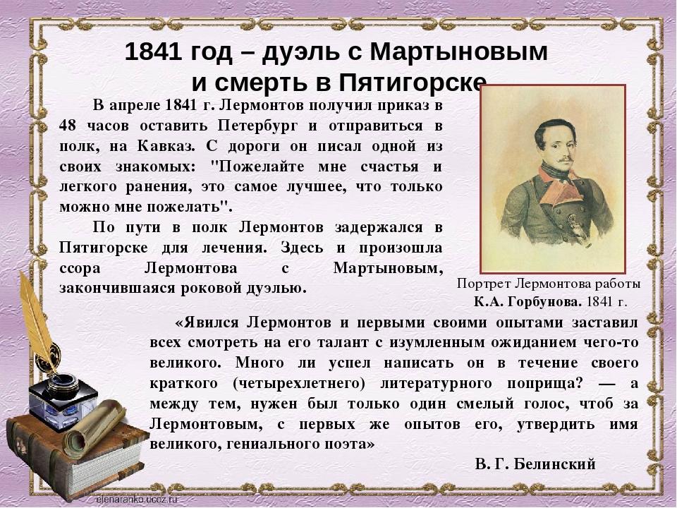 1841 год – дуэль с Мартыновым и смерть в Пятигорске В апреле 1841 г. Лермонто...