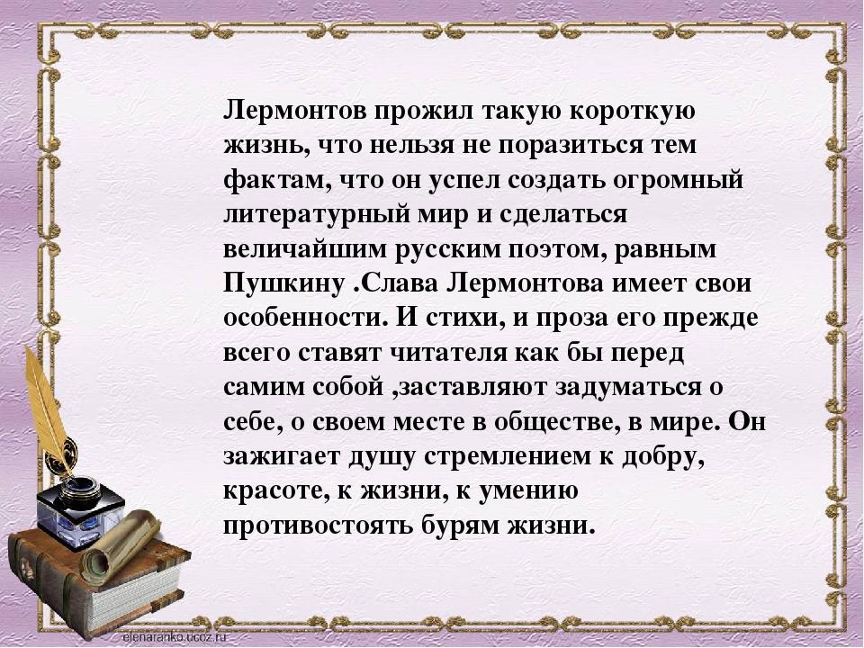 Лермонтов прожил такую короткую жизнь, что нельзя не поразиться тем фактам,...