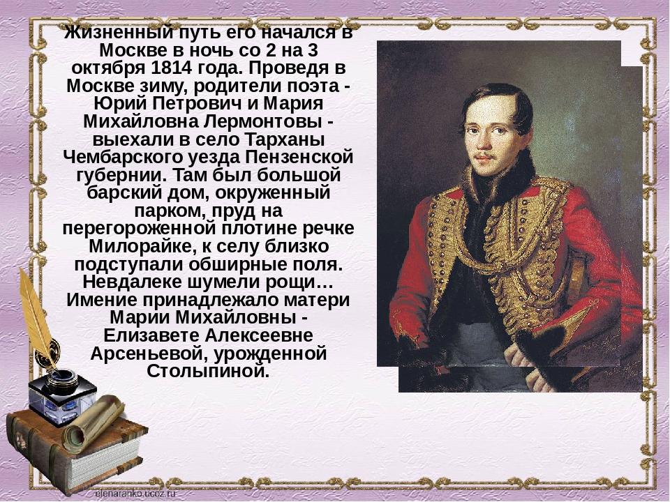 Жизненный путь его начался в Москве в ночь со 2 на 3 октября 1814 года. Прове...