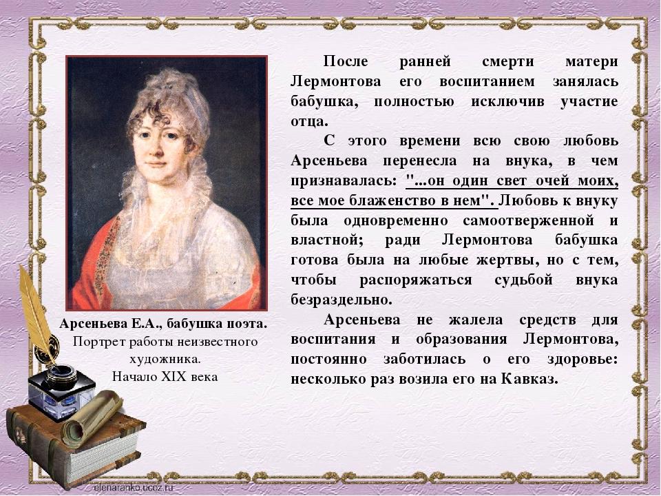 Арсеньева Е.А., бабушка поэта. Портрет работы неизвестного художника. Начало...