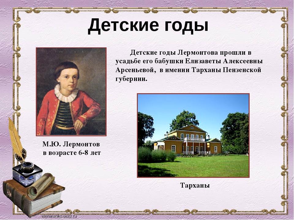 Детские годы Детские годы Лермонтова прошли в усадьбе его бабушки Елизаветы А...