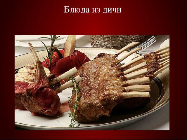 Презентация - Блюда из мяса диких животных