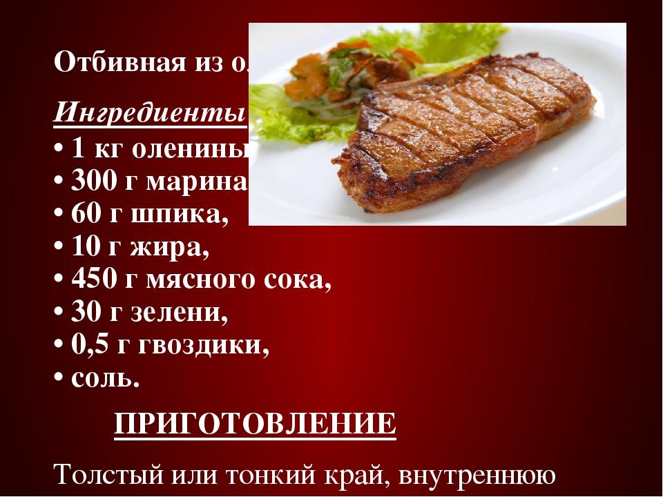 Отбивная из оленины Ингредиенты: • 1 кг оленины, • 300 г маринада, • 60 г...