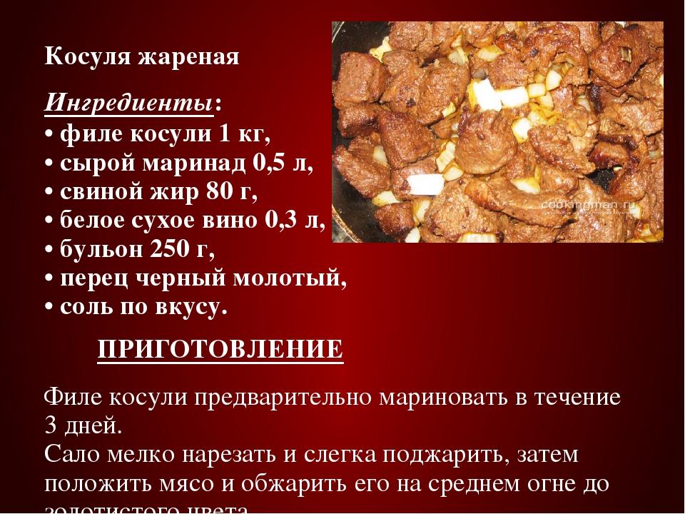 Косуля жареная Ингредиенты: • филе косули 1 кг, • сырой маринад 0,5 л, •...