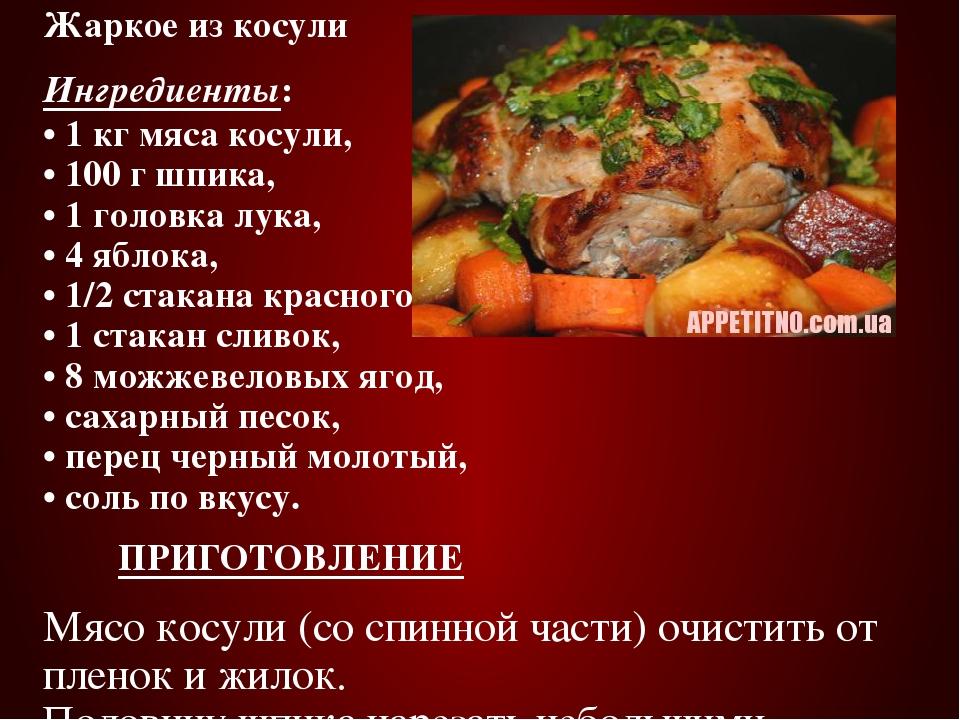 Жаркое из косули Ингредиенты: • 1 кг мяса косули, • 100 г шпика, • 1 голов...