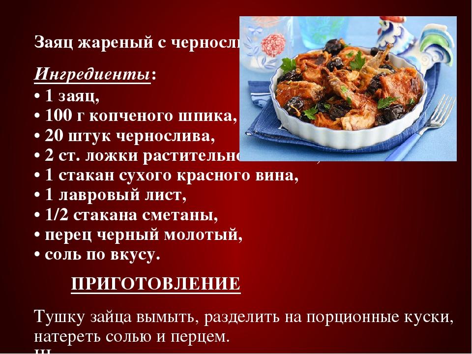 Заяц жареный с черносливом Ингредиенты: • 1 заяц, • 100 г копченого шпика,...