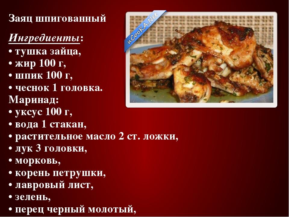 Заяц шпигованный Ингредиенты: • тушка зайца, • жир 100 г, • шпик 100 г, •...