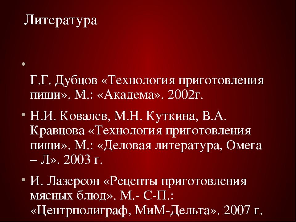 Литература Г.Г. Дубцов «Технология приготовления пищи». М.: «Академа». 2002г....