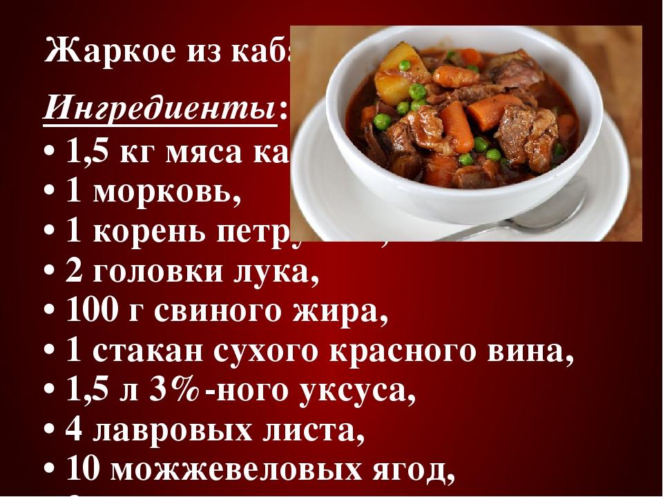 Жаркое из кабана Ингредиенты: • 1,5 кг мяса кабана, • 1 морковь, • 1 корен...