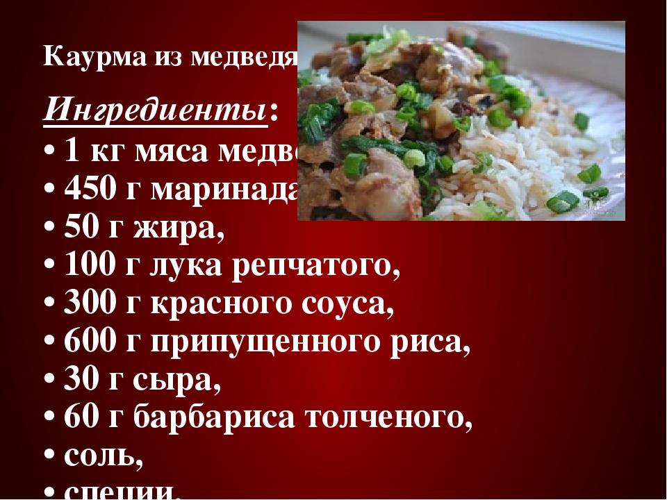 Каурма из медведя Ингредиенты: • 1 кг мяса медведя, • 450 г маринада, • 50...