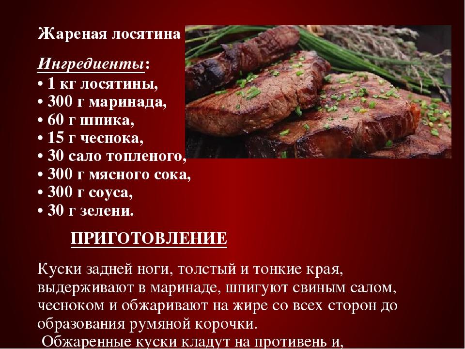 Жареная лосятина Ингредиенты: • 1 кг лосятины, • 300 г маринада, • 60 г шп...