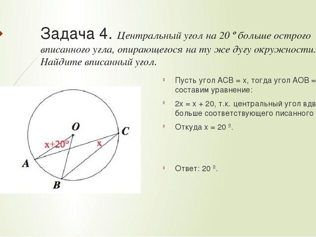 Решение задачи о вписанных углах задачи на скорость 6 класс без решения