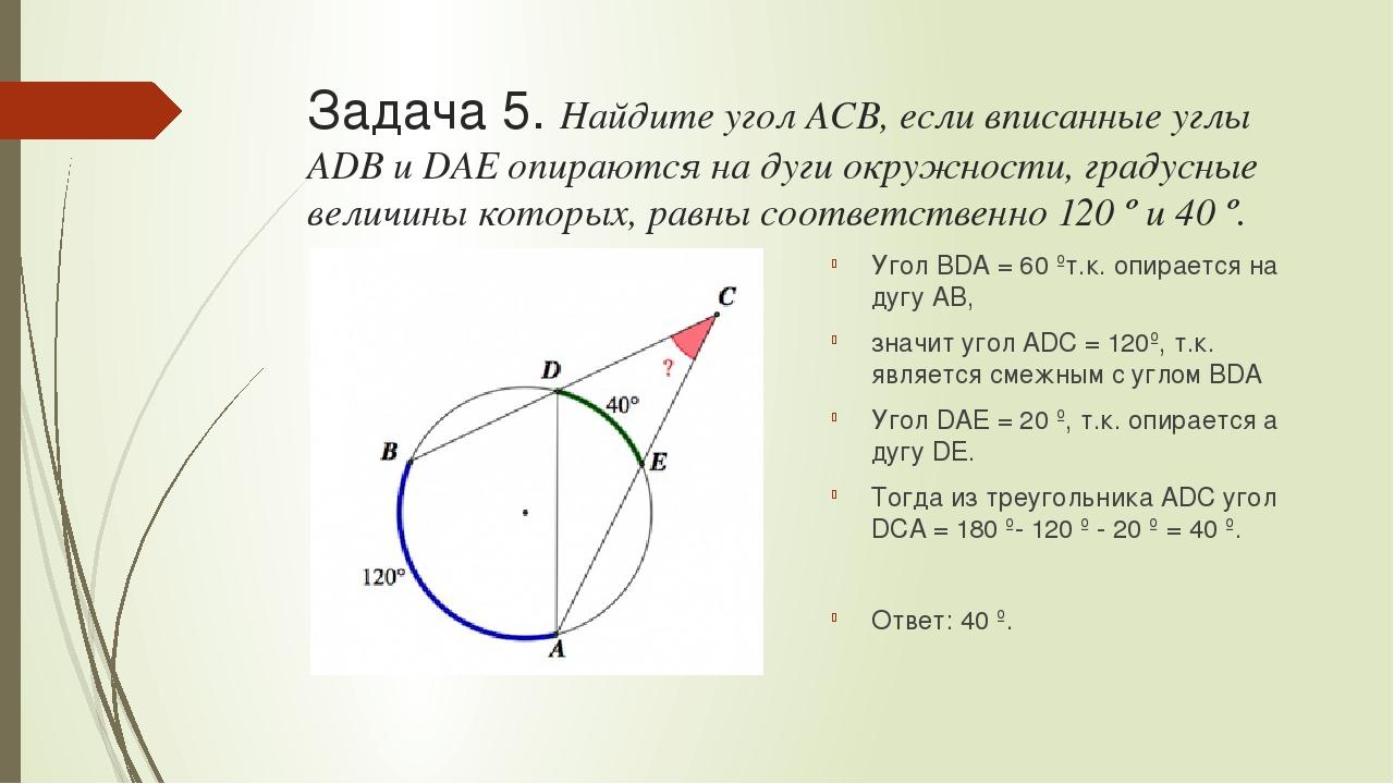 Центральные углы задачи с решением задачи и решения по комбинаторике