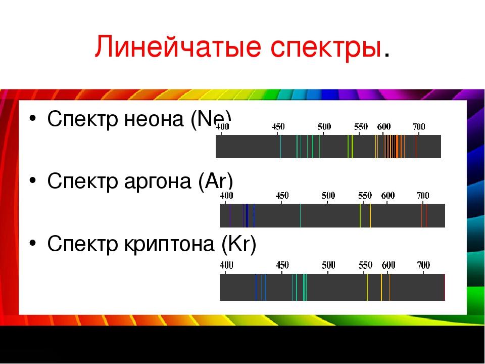 спектр кислорода фото большинством