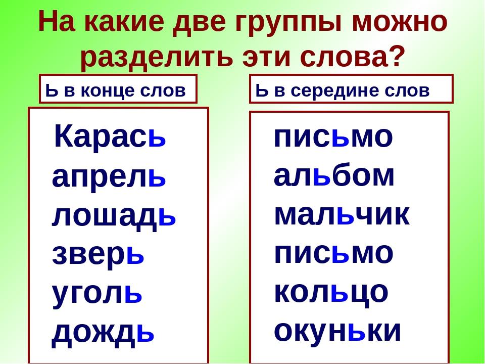 с слова знаком русские мягким
