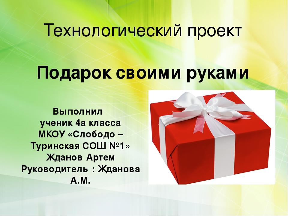 Подарок технология 7 класс