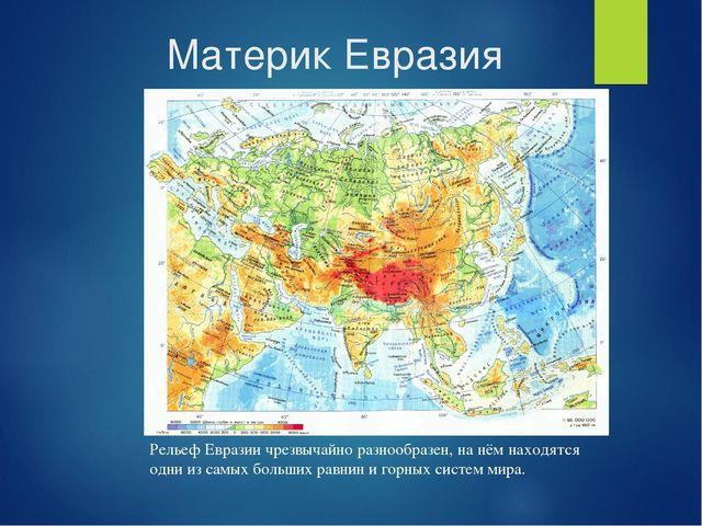 украшения зала картинки материка евразия из атласа только верная спутница