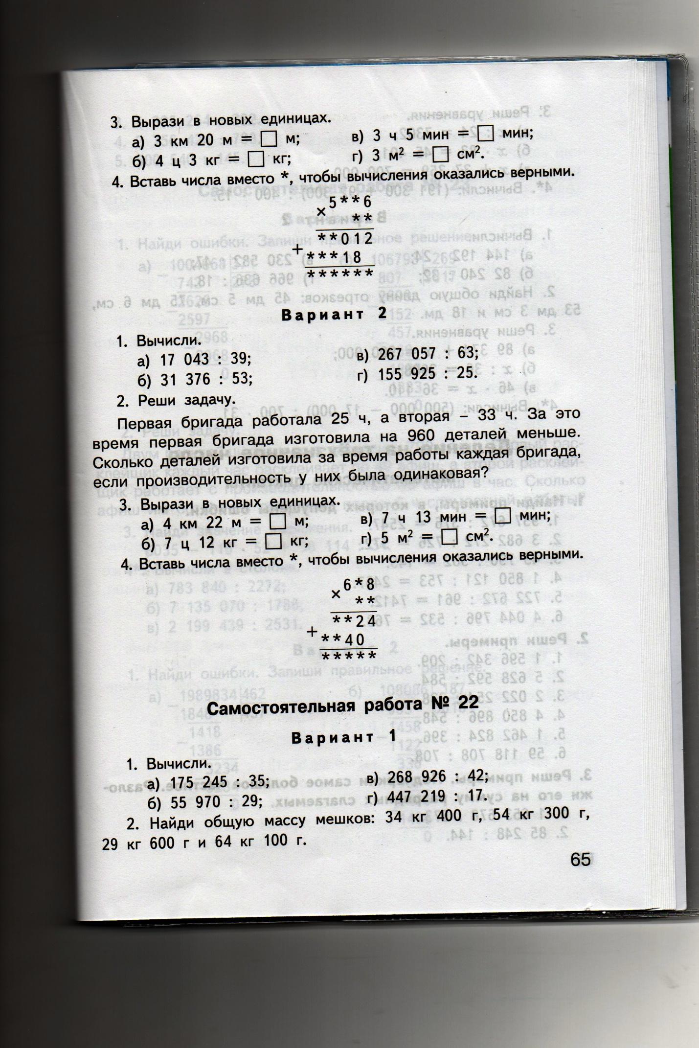 Диагностические работы подля 2 класса по программе школа россии