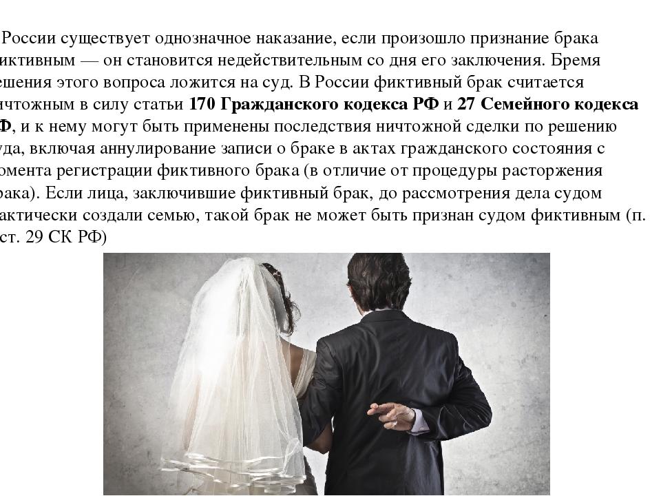 знакомства фиктивные браки