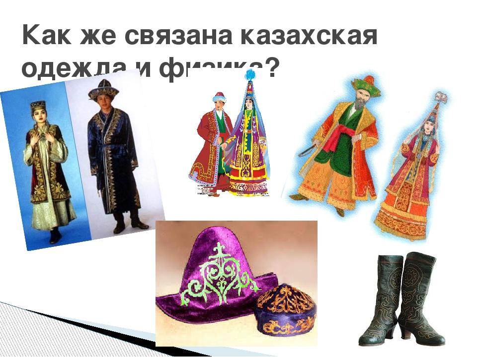 Связано на казахском