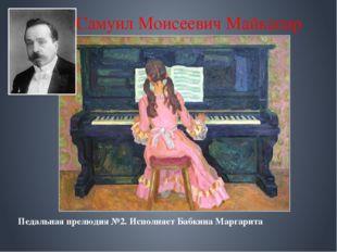 Самуил Моисеевич Майкапар Педальная прелюдия №2. Исполняет Бабкина Маргарита