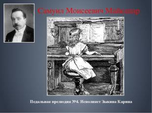 Самуил Моисеевич Майкапар Педальная прелюдия №4. Исполняет Зыкина Карина
